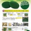 新商品情報 CAD/CAM用 キャスティングWAX グリーンキャム