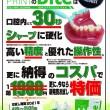 エグザプリントバイト 新発売!