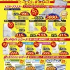 2017年6月 新商品&キャンペーン情報