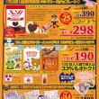 2016年10月 新商品&キャンペーン情報