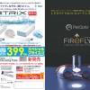 2016年12月 新商品&キャンペーン情報