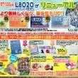 L8020タブレットリニューアル・JOYキッズNEWアイテム追加