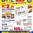歯肉圧排ペースト ドライズ 新発売!