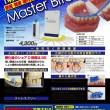 マスターバイト Master Bite 新発売!